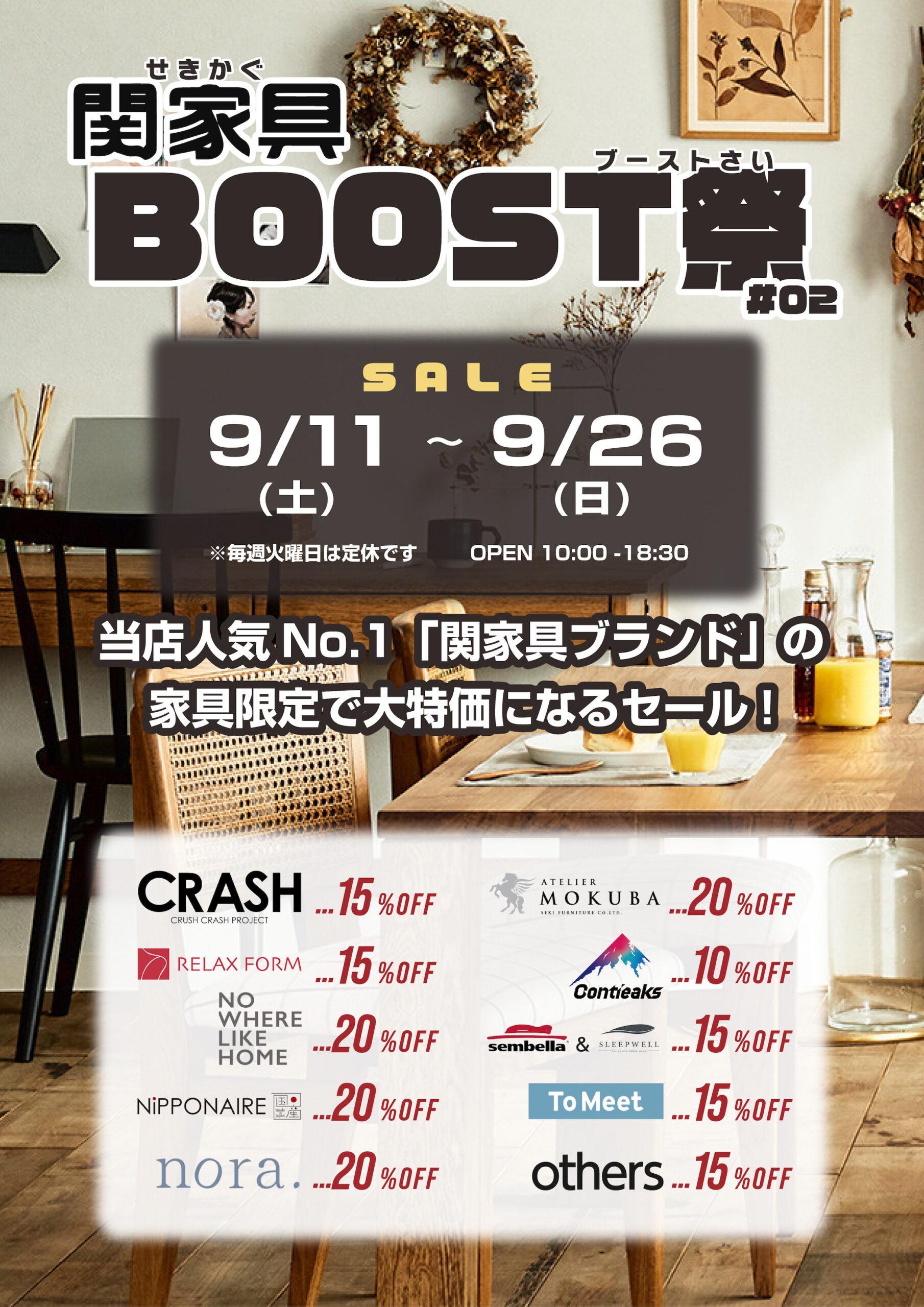 関家具boost祭2