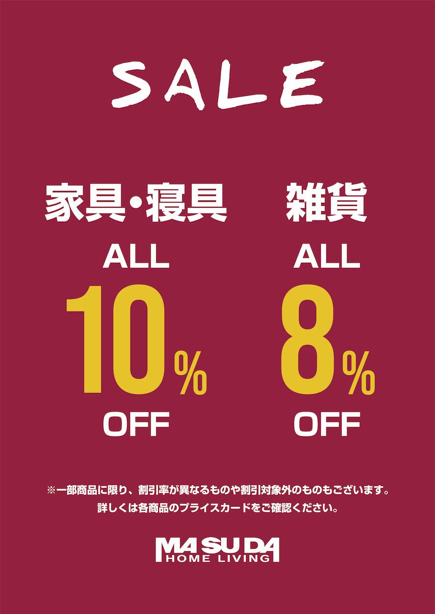 家具 ALL10%OFF、雑貨 ALL8%OFF